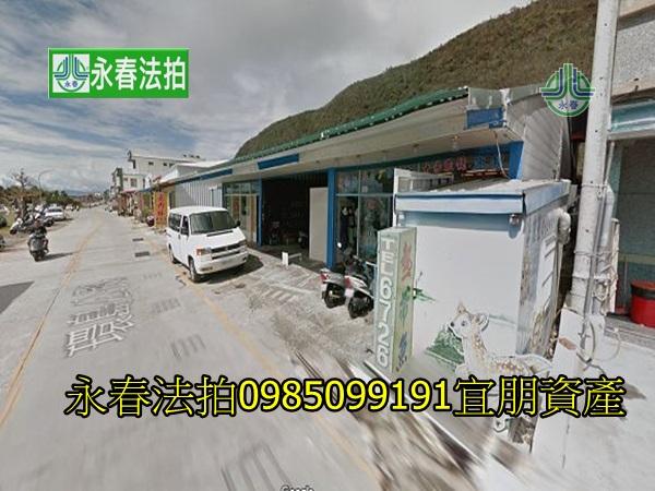 綠島法拍屋漁港路16號之2#宜朋資產 #永春法拍推薦代標0985099191
