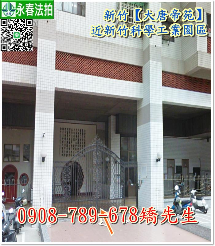 新竹市田美三街48巷9號15樓-1