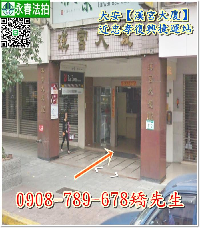台北市大安區忠孝東路4段112號7樓之11