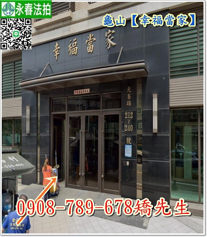 桃園市龜山區光峯路230號1樓