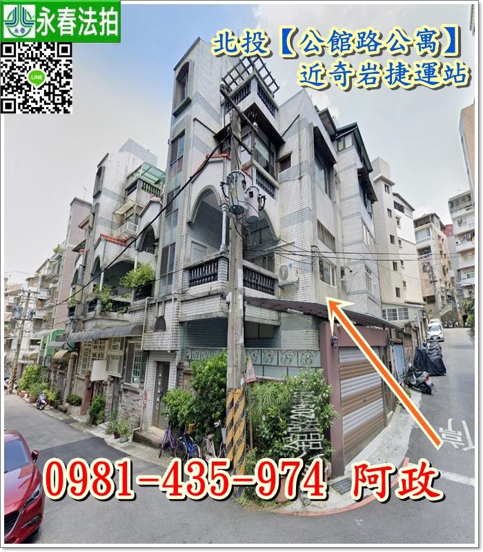 台北市北投區公館路231巷25號4,5樓