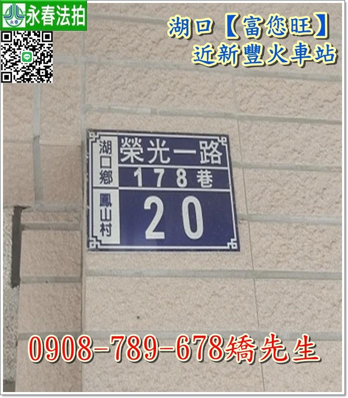 新竹縣湖口鄉榮光一路178巷20號4層樓