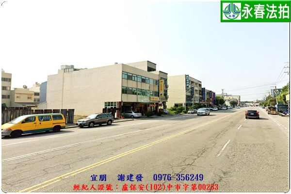 台中市梧棲區中興路350號。宜朋代標 阿發 0976-356-249