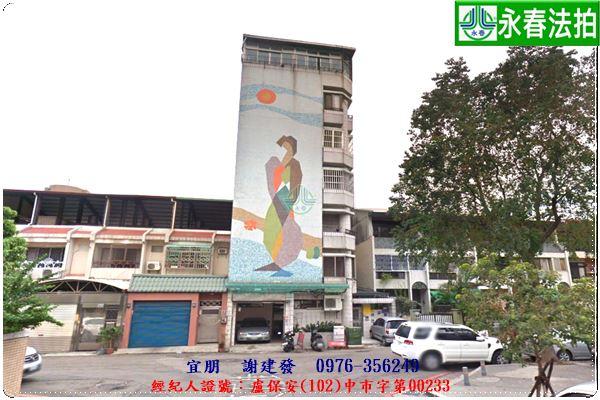 台中市北區漢陽西街26號。宜朋代標 阿發 0976-356-249