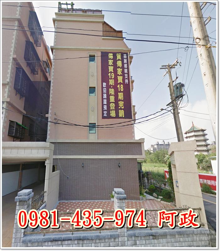 桃園市平鎮區大興街66巷1號5層樓