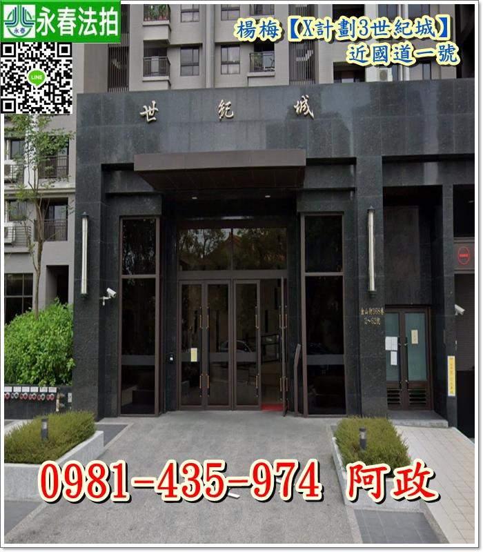 桃園市楊梅區金山街368巷46號5樓