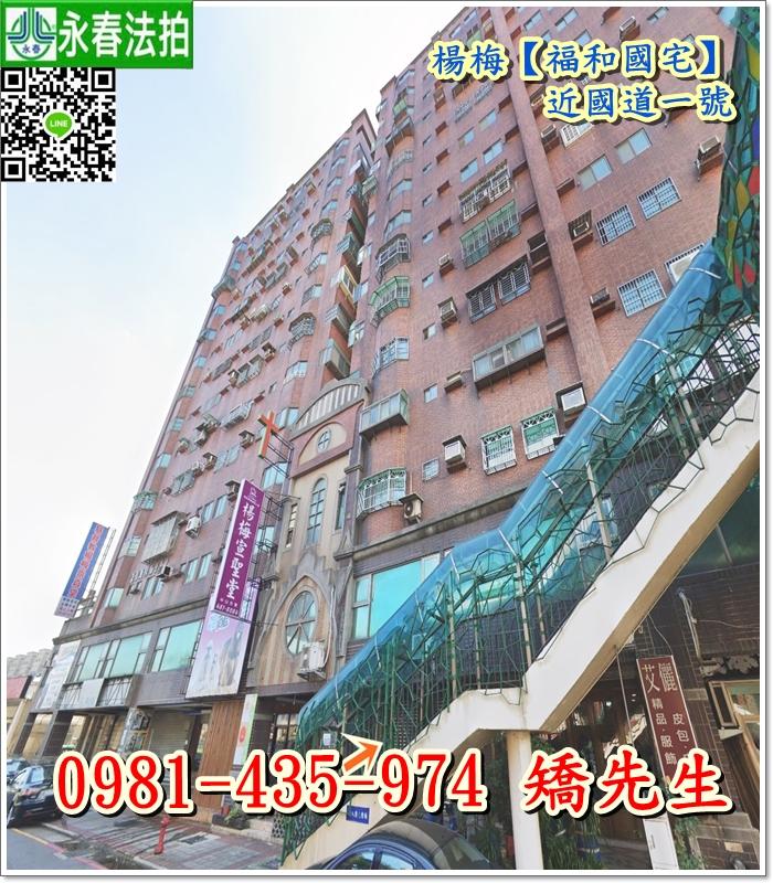 桃園市楊梅區中山北路二段189號1、2樓