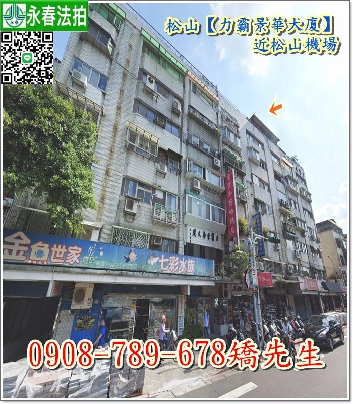 台北市松山區民權東路五段34號3樓之4