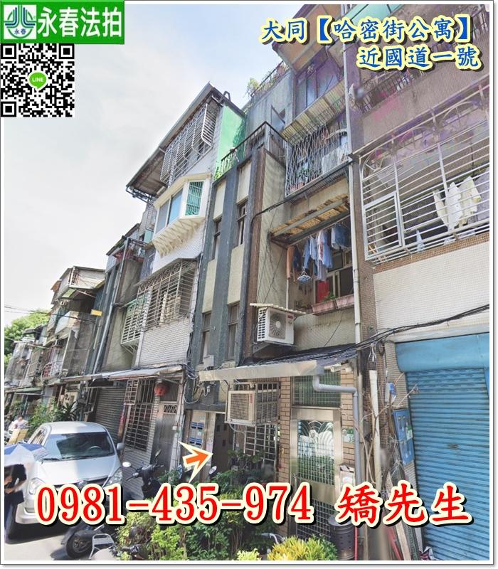台北市大同區哈密街59巷38弄38號4樓