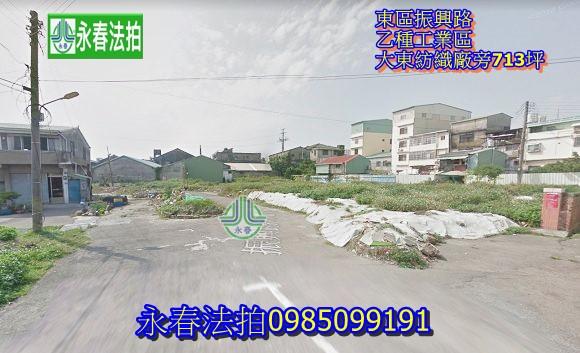 工業用地法拍 台中東區振興路 大東紡織廠旁713坪永春法拍