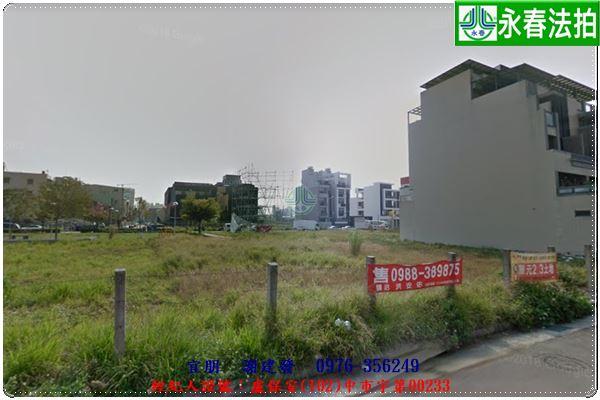 台中市南屯區永春段252地號。宜朋代標 阿發 0976-356-249