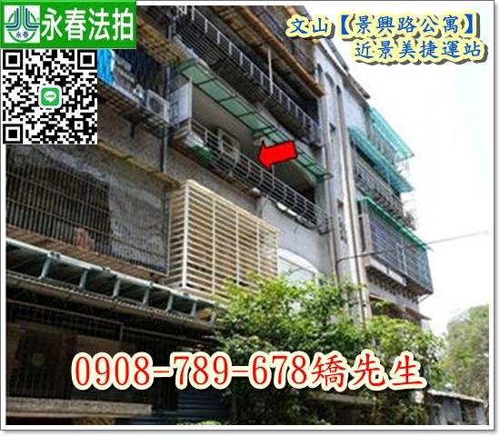 台北市文山區景興路170巷9號3樓