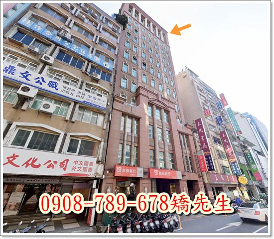 台北市中正區重慶南路一段57號10樓-18