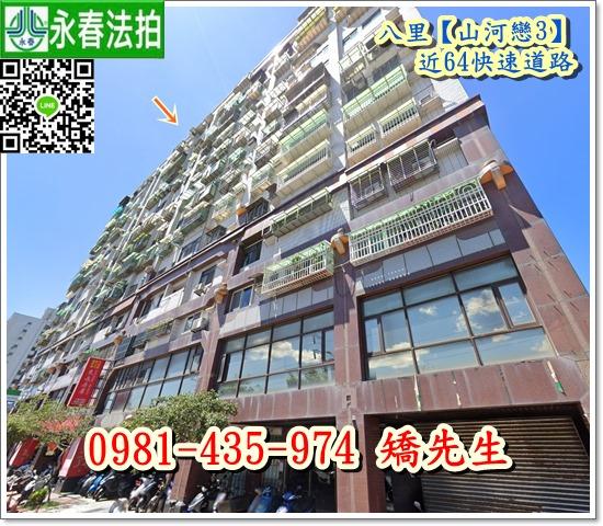 新北市八里區中華路2段460號11樓、11樓-1