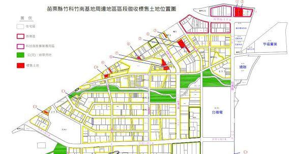 苗栗縣政府標售竹科竹南基地周邊地區特定區