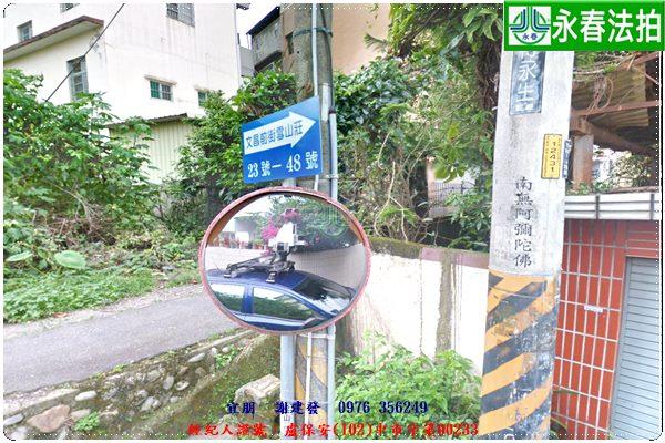 台中市東勢區文昌前街雪山莊37號。宜朋代標 阿發 0976-356-249