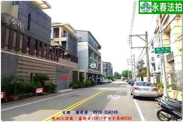 台中市豐原區豐原大道一段625街60號。宜朋代標 阿發 0976-356-249