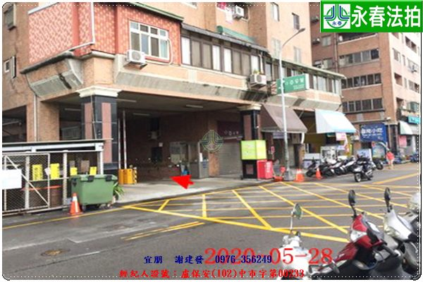 台中市南區大慶街二段6之16巷97號14樓之2。宜朋代標  阿發 0976-356-249