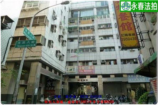 台中市北區太原八街97號3樓之10。宜朋代標 阿發 0976-356-249