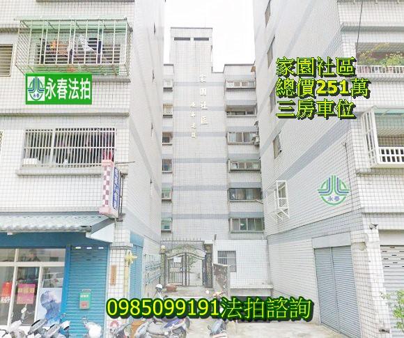 竹南法拍屋佳北二街72巷家園社區永春法拍 宜朋資產