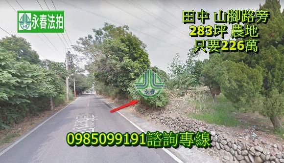 彰化法拍農地 田中法拍農地 山腳路三段東源段