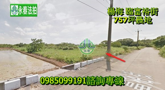 桃園法拍農地楊梅法拍農地 正富裕街路寬約12米 楊富段757坪