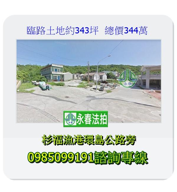 屏東琉球法拍土地多筆持分土地為琉球風景特定區