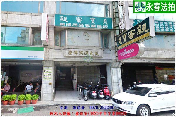 台中市西區向上路一段36號8樓之3。宜朋代標 阿發 0976-356-249