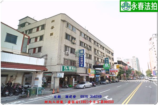 台中市西區大昌街222號5樓之10。宜朋代標 阿發 0976-356-249