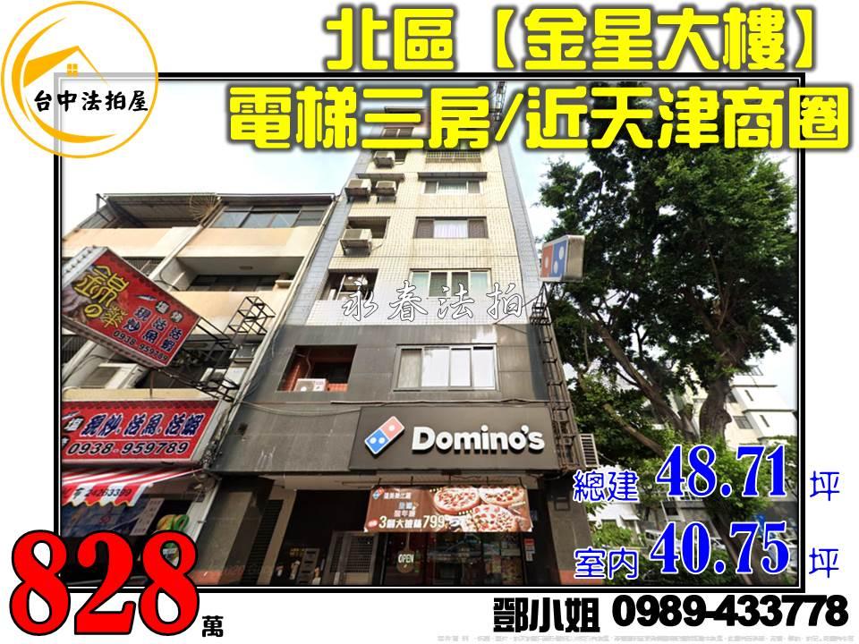 台中市北區山西路二段156號4樓-鄧小姐0989-433778