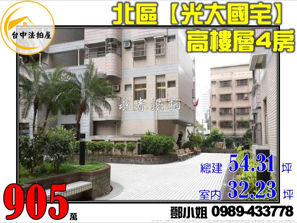 台中市北區日興街198號11樓之5 鄧小姐0989-433778