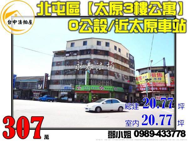台中市北屯區太原路三段466號3樓-鄧小姐0989-433778