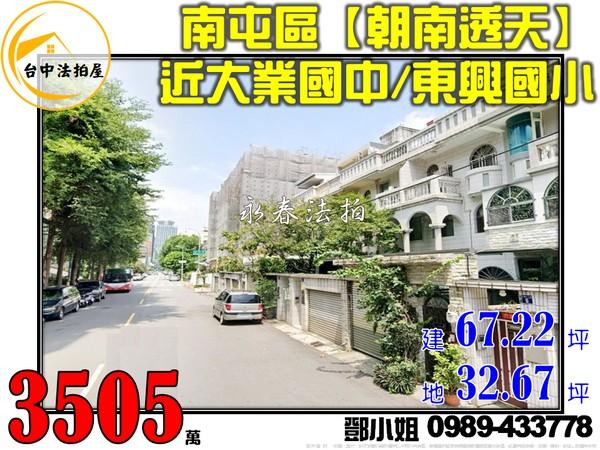 台中市南屯區大墩十八街18號鄧小姐0989-433778