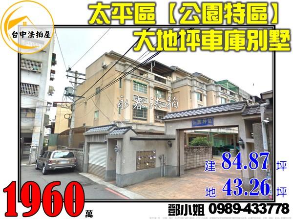 台中市太平區新平路一段126巷30弄1號-鄧小姐0989-433778