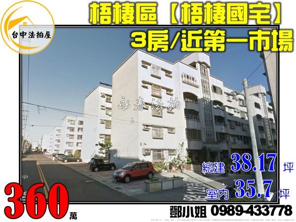 台中市梧棲區中興路128巷28弄3號5樓-鄧小姐0989-433778