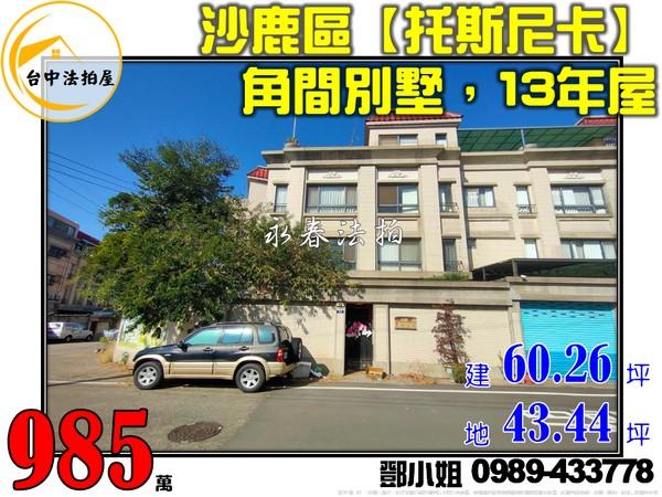 台中市沙鹿區自立路198巷99號-鄧純惠0989-433778