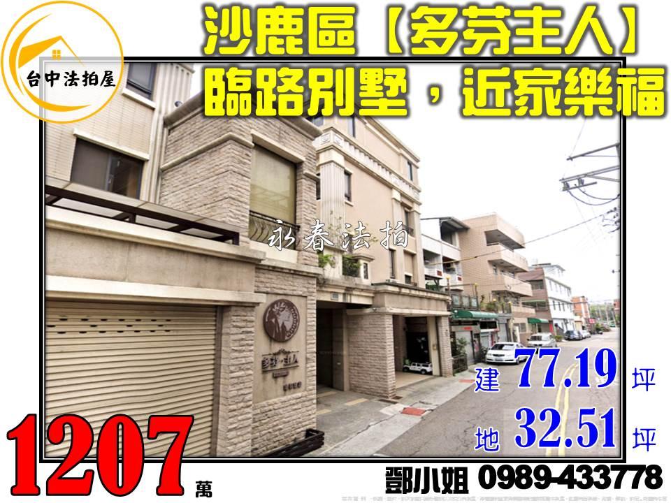 台中市沙鹿區賢義街83號-鄧小姐0989-433778
