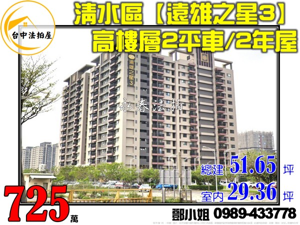 台中市清水區港新三路30號14樓之5-鄧小姐0989-433778