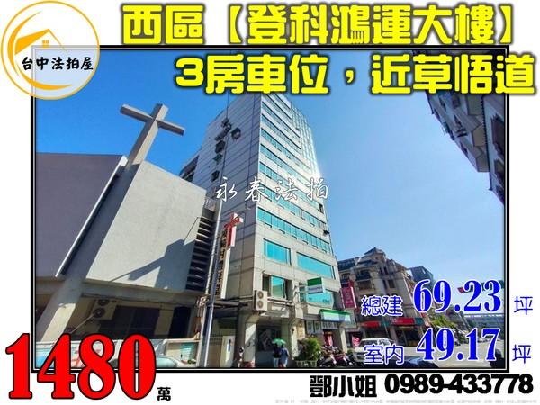 台中市西區向上路一段36號8樓之3-鄧小姐0989-433778