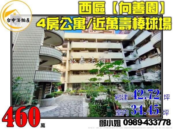 台中市西區大昌街222號5樓之10-鄧小姐0989-433778
