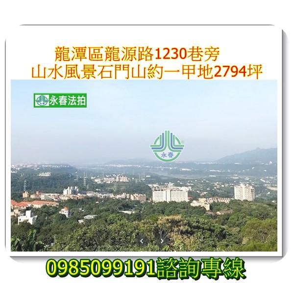 桃園法拍龍潭法拍農牧用地打鐵段2794坪石門山