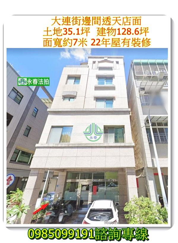 高雄三民區法拍屋大連街電梯透天七米大面寬店面住家
