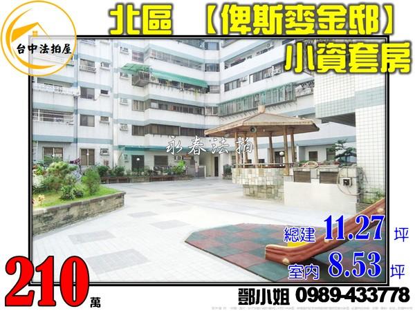 台中市北區東光東街26號5樓之18-鄧小姐0989-433778