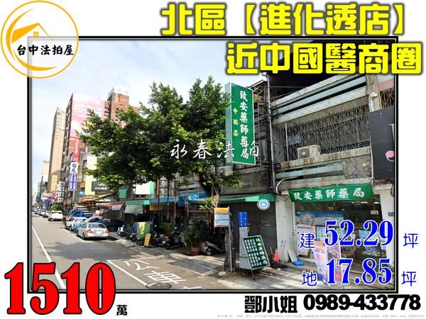 台中市北區進化北路289號-鄧小姐0989-433778