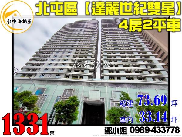 台中市北屯區文心路四段67號5樓之1-鄧小姐0989-433778