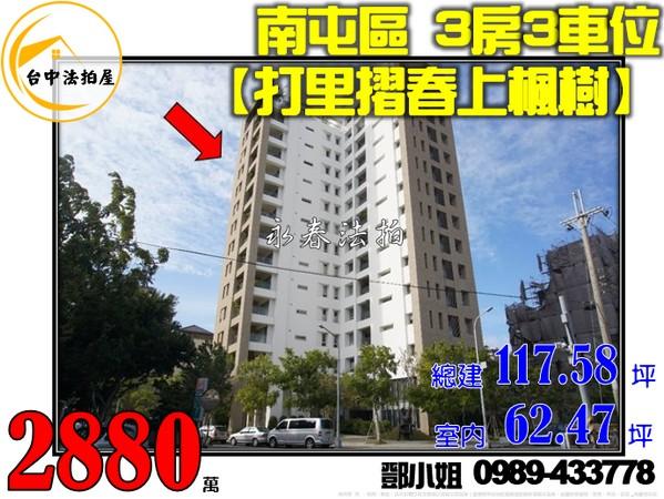 台中市南屯區楓樹一街6號13樓之5-鄧小姐0989-433778