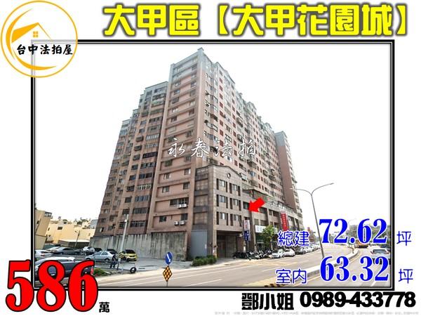 台中市大甲區經國路774號-鄧小姐0989-433778