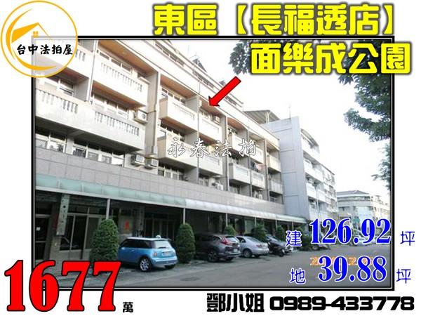 台中市東區長福路186號-鄧小姐0989-433778