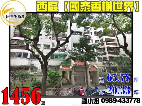 台中市西區精誠22街40號2樓-鄧小姐0989-433778