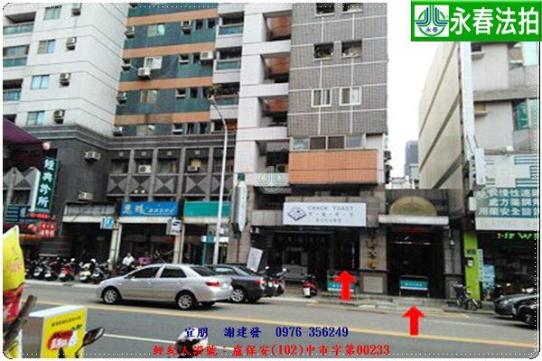 台中市南屯區向上路二段407號19樓。宜朋代標 阿發 0976-356-249